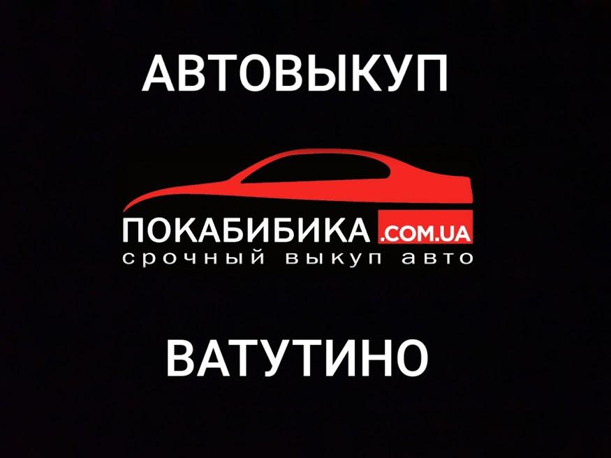 Выкуп авто Ватутино