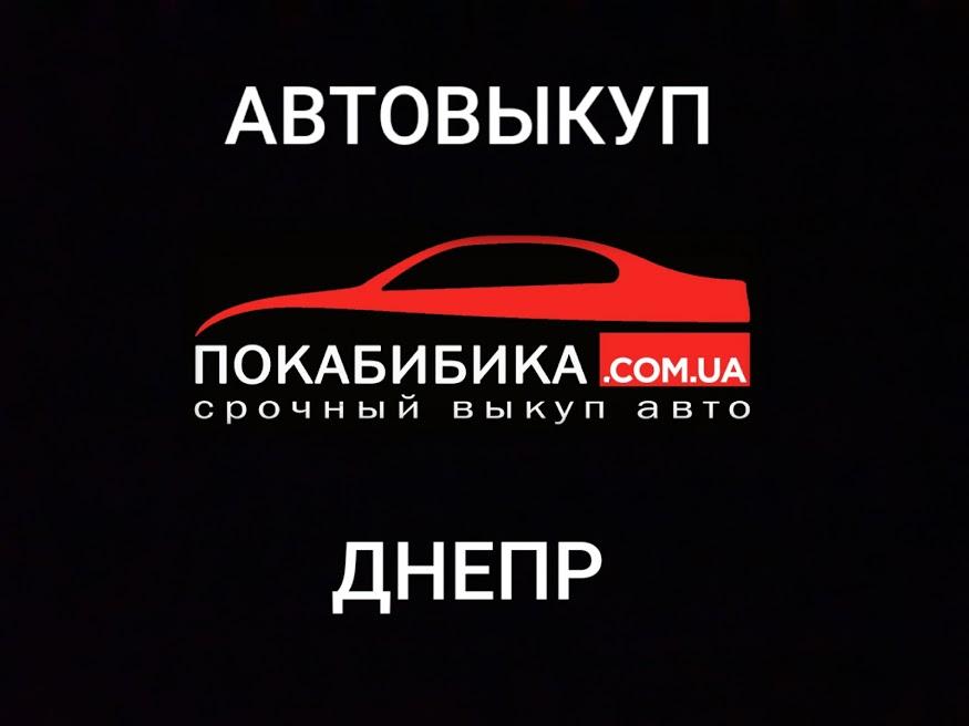 Выкуп авто Днепр (Днепропетровск)
