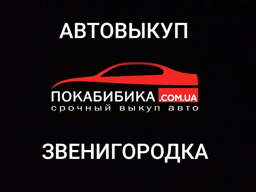 Выкуп авто Звенигородка