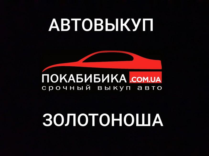 Выкуп авто Золотоноша