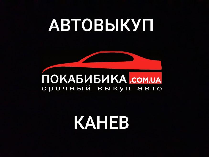 Выкуп авто Канев