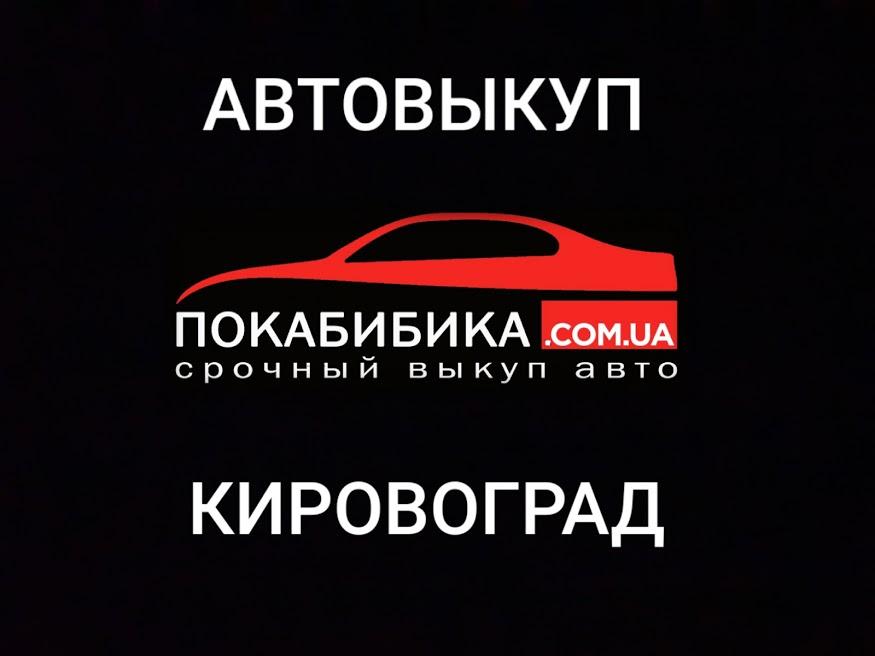 Выкуп авто Кировоград (Кропивницкий)