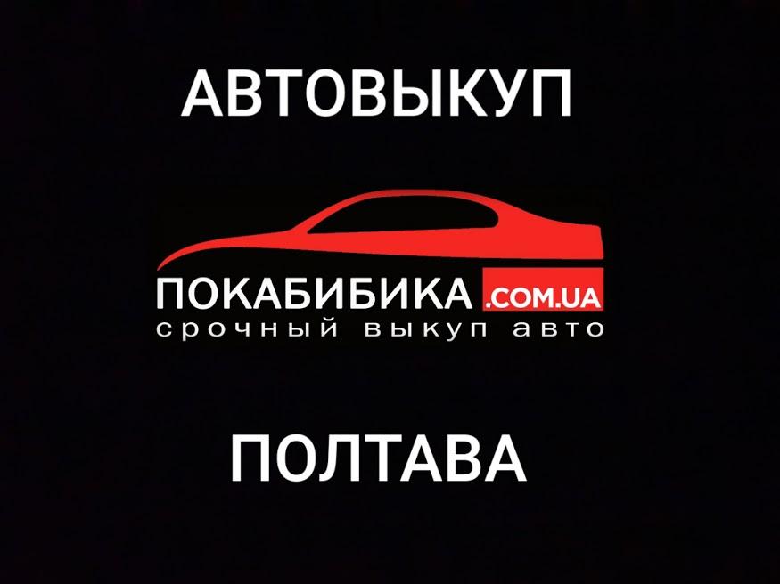 Выкуп авто Полтава