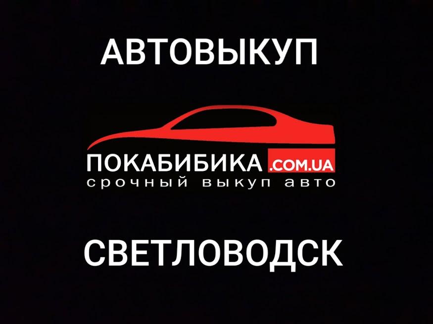 Выкуп авто Светловодск