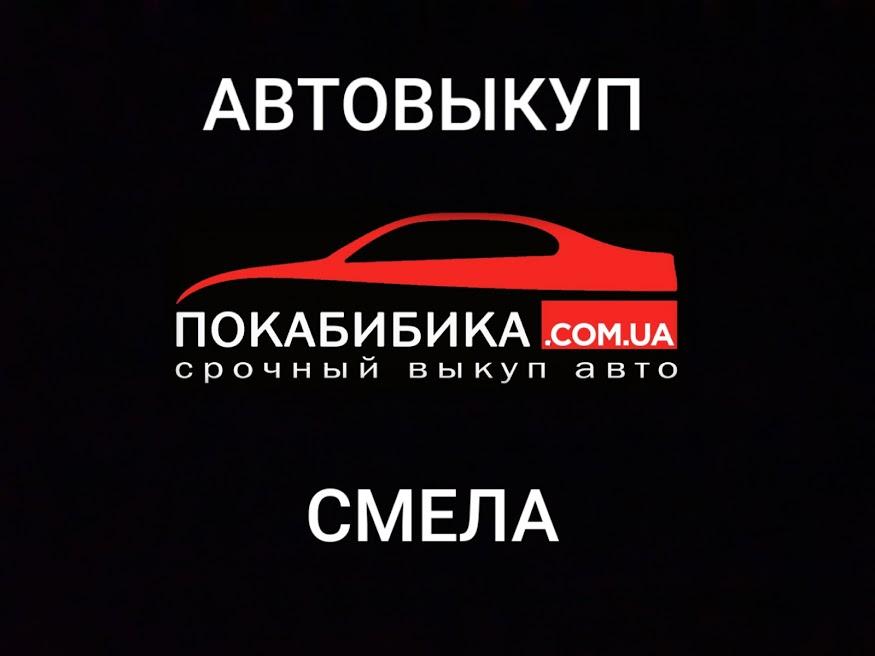 Выкуп авто Смела