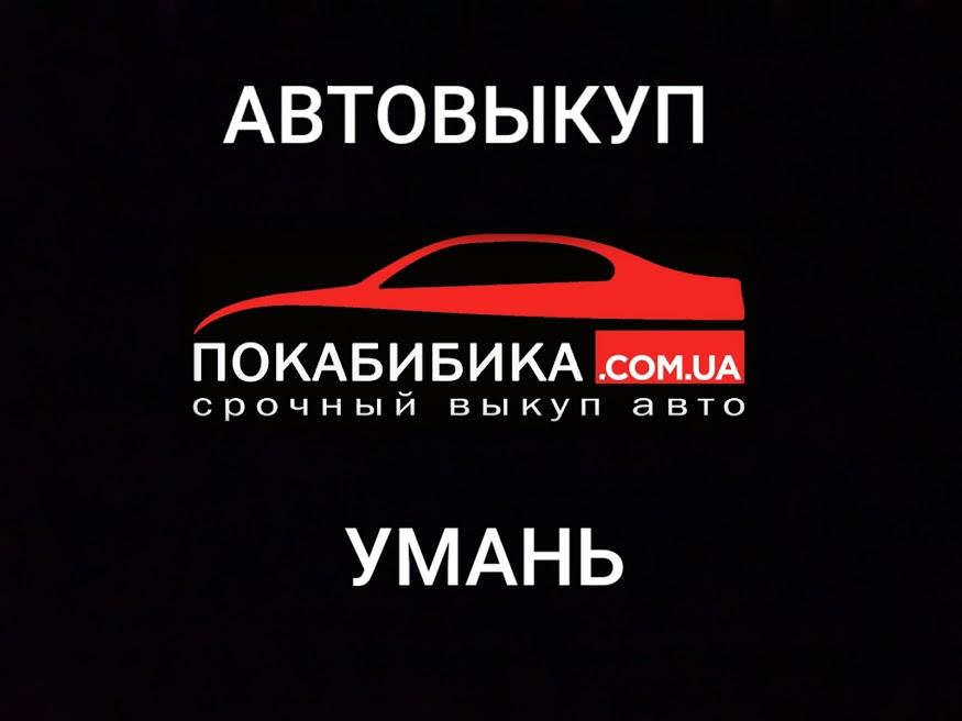 Выкуп авто Умань