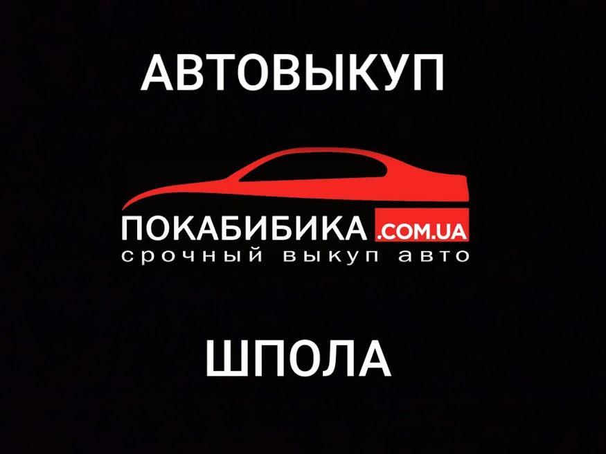 Выкуп авто Шпола