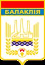 Автовыкуп Балаклея герб