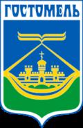 Автовыкуп Гостомель герб
