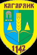Автовыкуп Кагарлык герб
