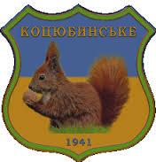 Автовыкуп Коцюбинское герб