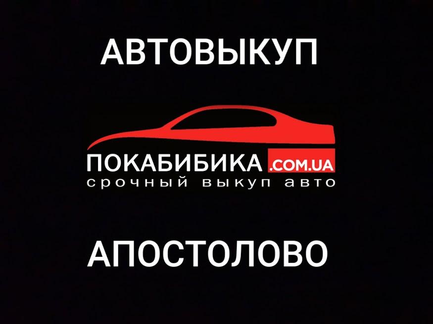 Выкуп авто Апостолово