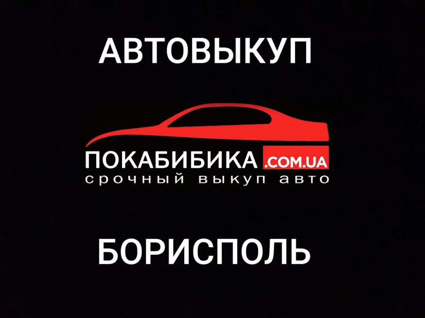 Выкуп авто Борисполь