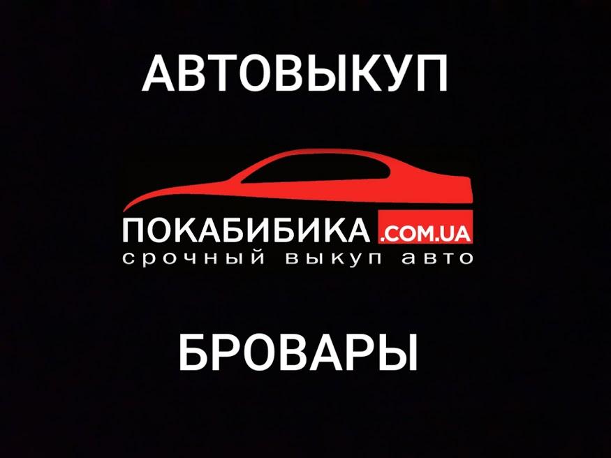 Выкуп авто Бровары