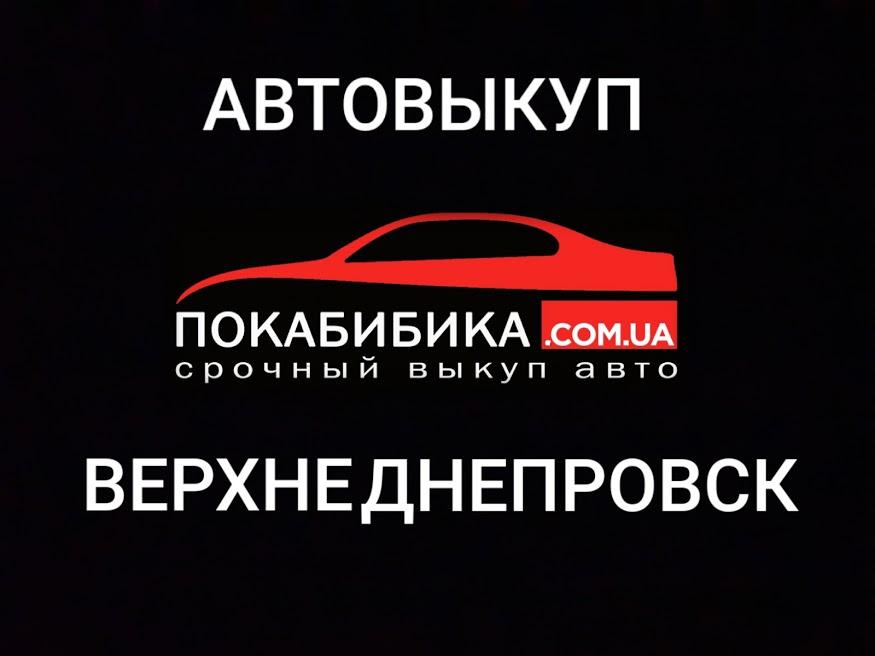 Выкуп авто Верхнеднепровск