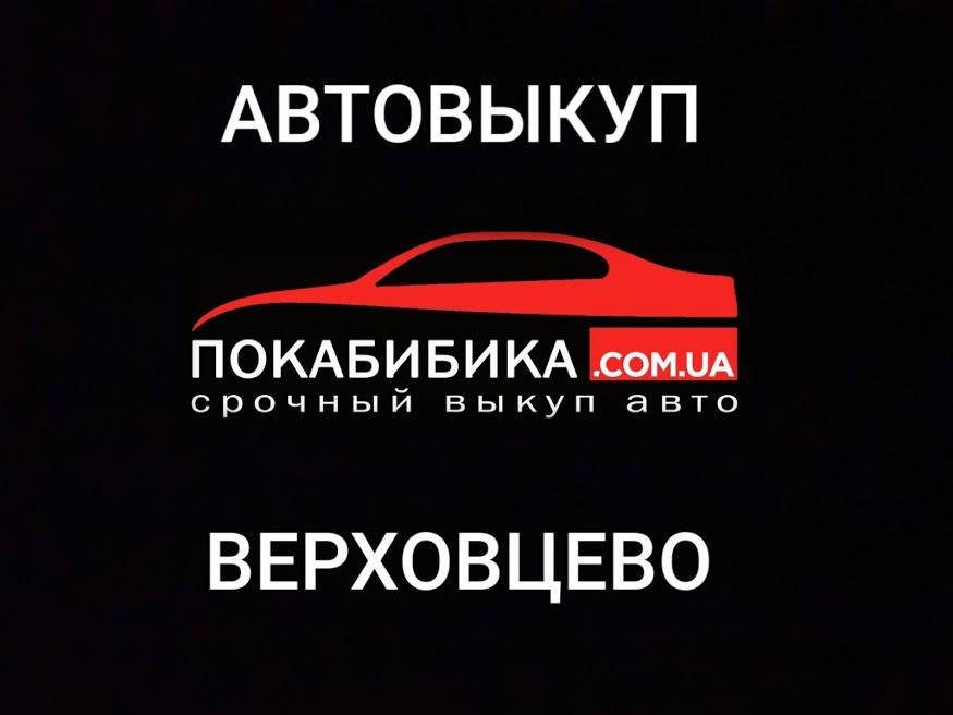 Выкуп авто Верховцево