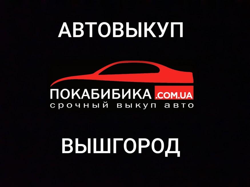 Выкуп авто Вышгород