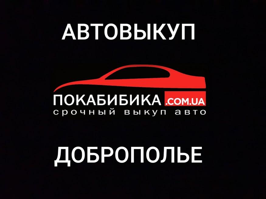 Выкуп авто Доброполье