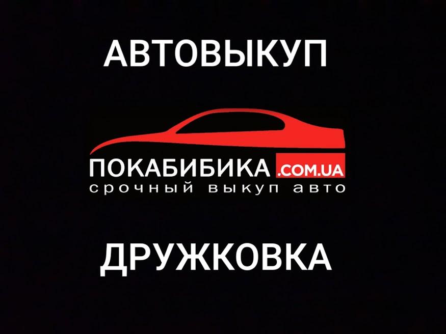 Выкуп авто Дружковка