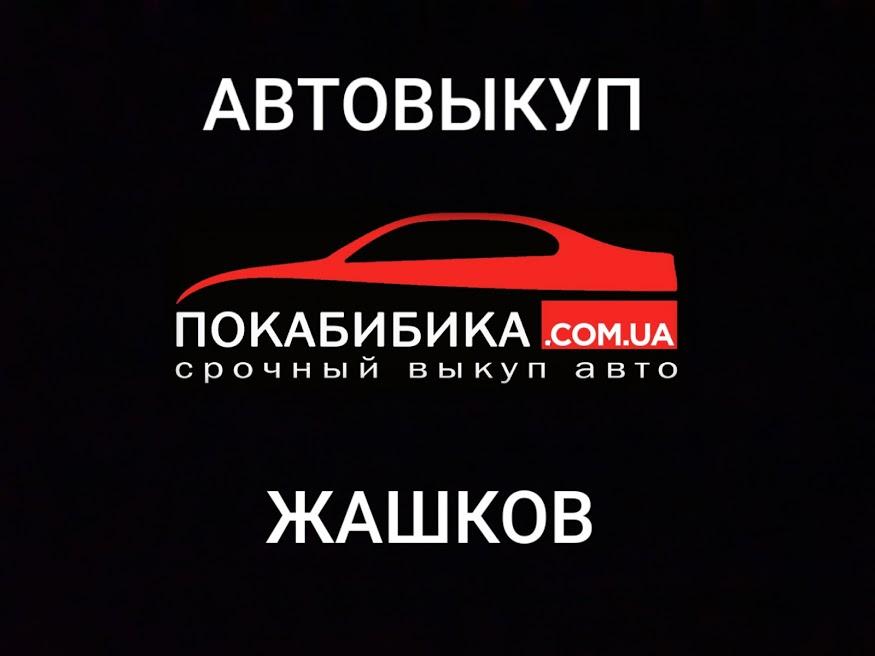 Выкуп авто Жашков