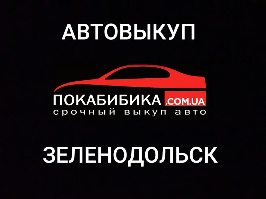 Выкуп авто Зеленодольск