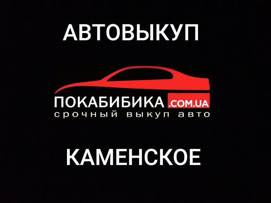 Выкуп авто Каменское