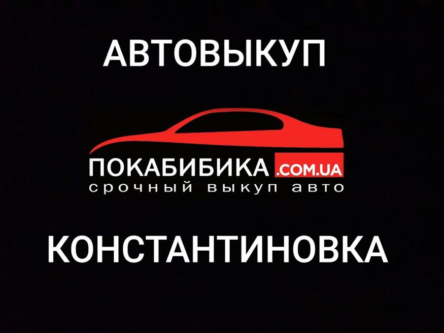 Выкуп авто Константиновка