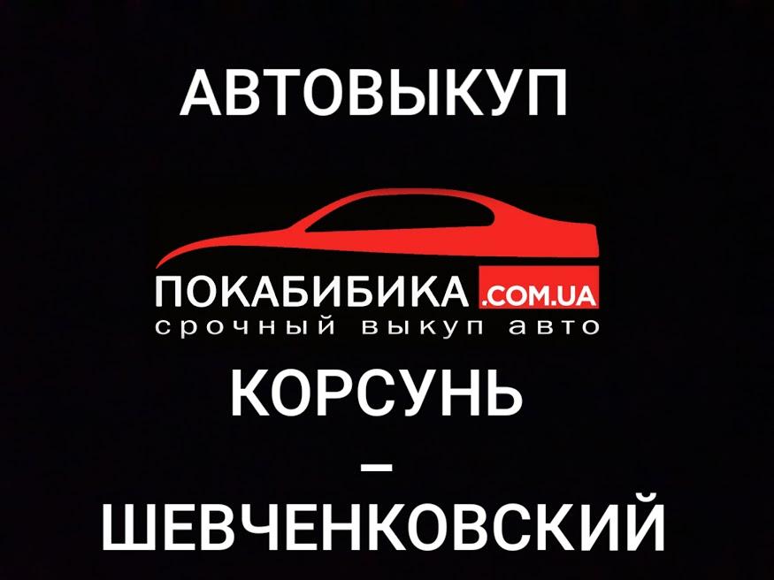 Выкуп авто Корсунь-Шевченковский