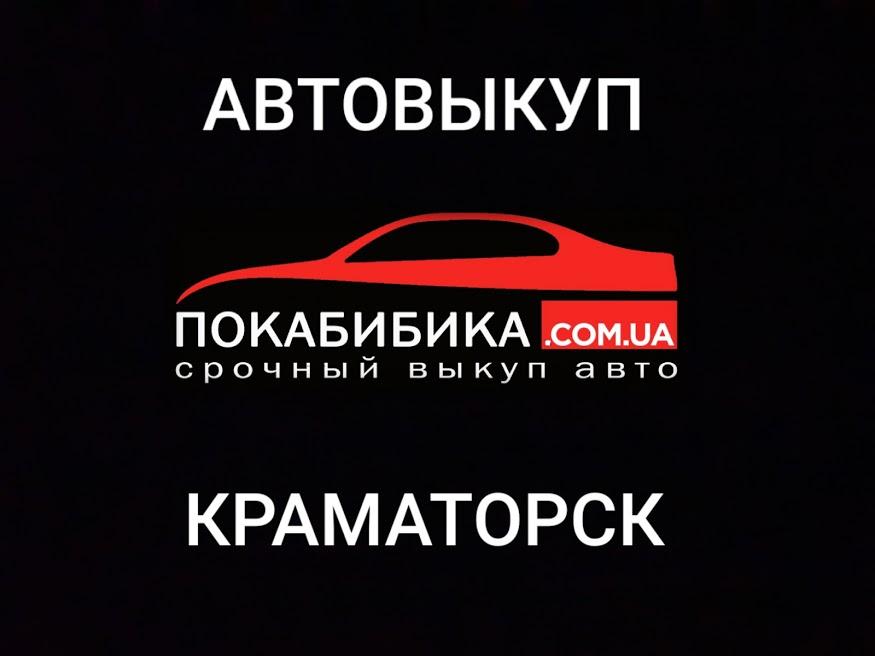 Выкуп авто Краматорск