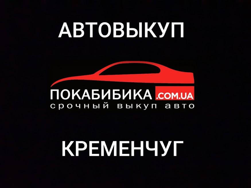 Выкуп авто Кременчуг