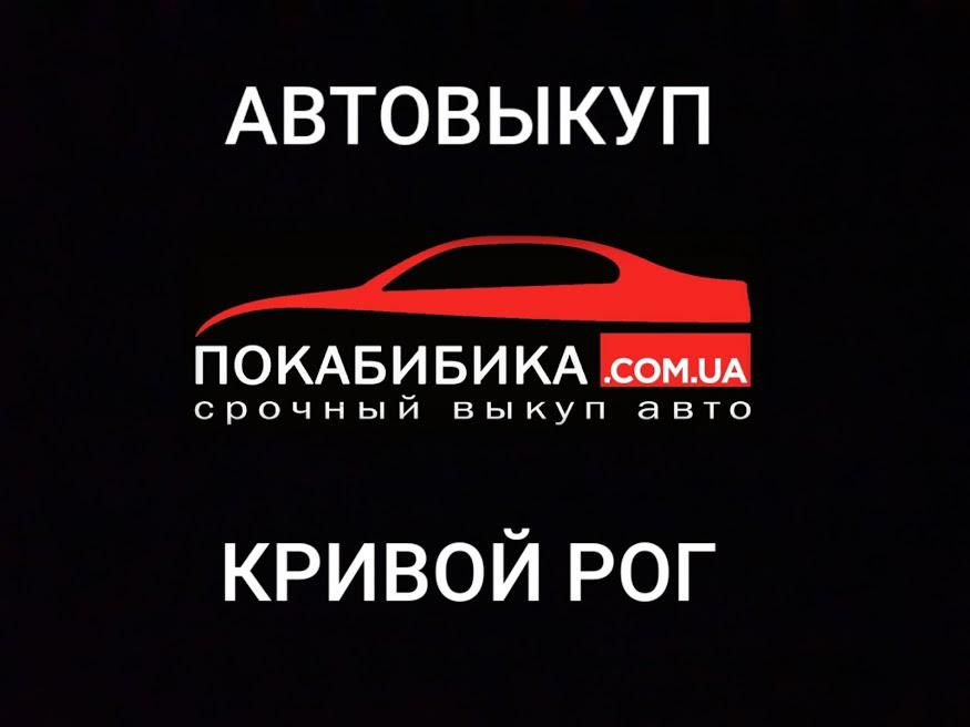 Выкуп авто Кривой Рог