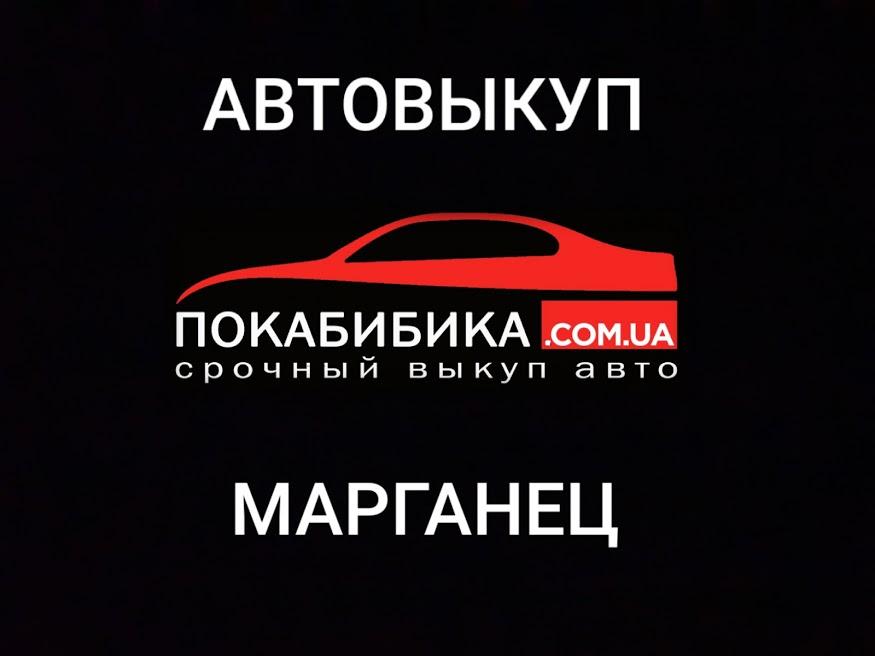 Выкуп авто Марганец