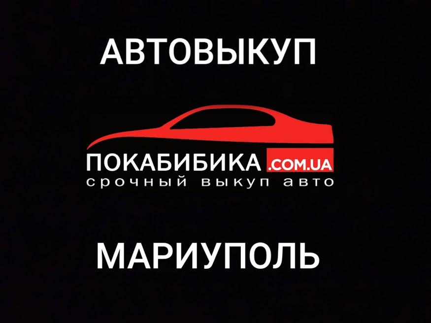 Выкуп авто Мариуполь