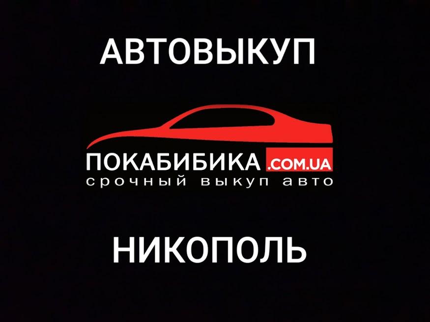 Выкуп авто Никополь