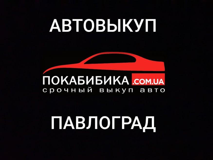 Выкуп авто Павлоград