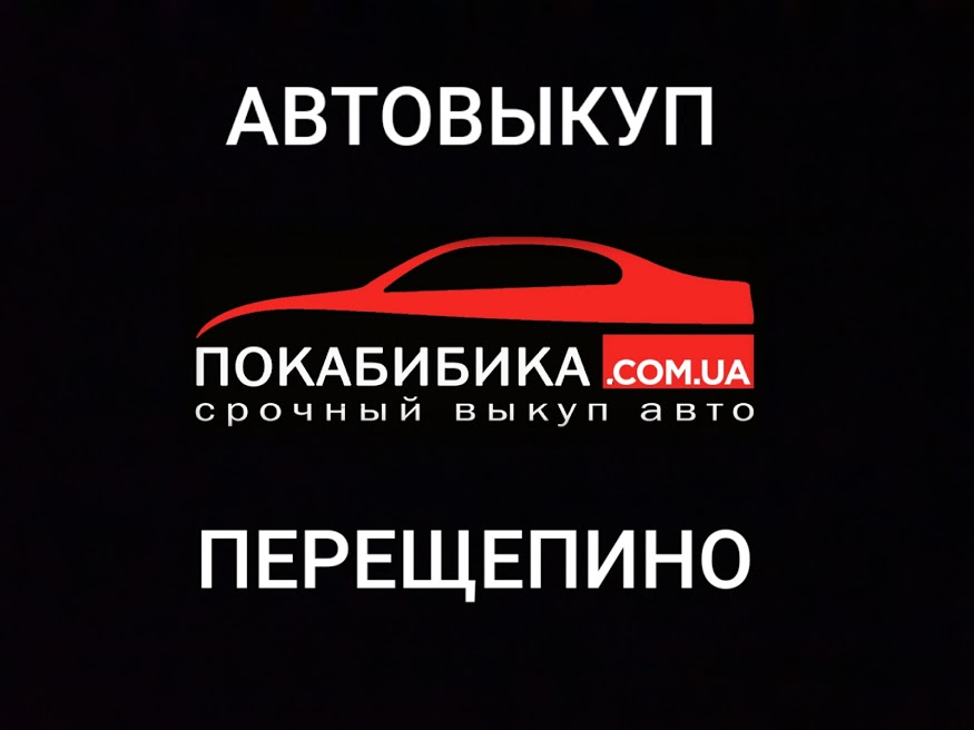 Выкуп авто Перещепино