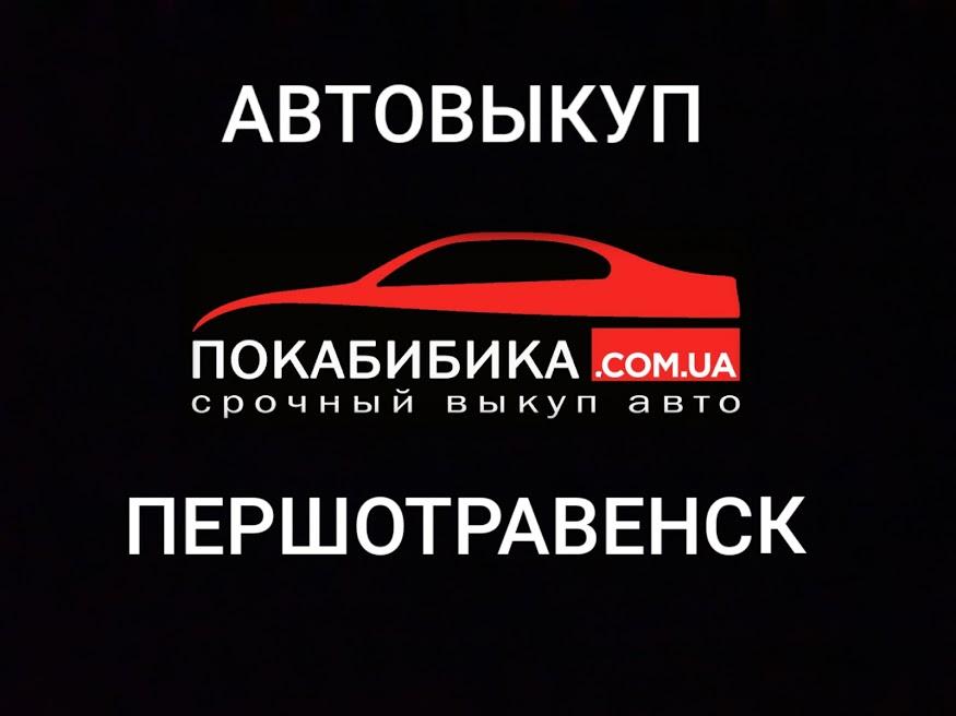 Выкуп авто Першотравенск