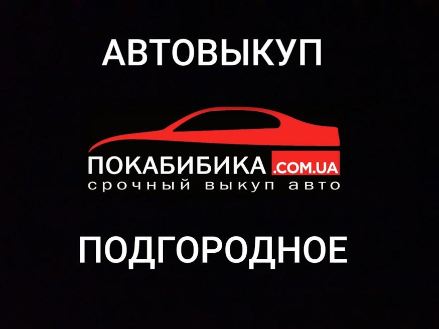 Выкуп авто Подгородное