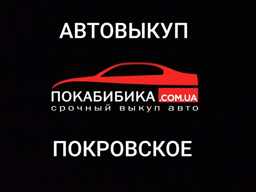 Выкуп авто Покровское