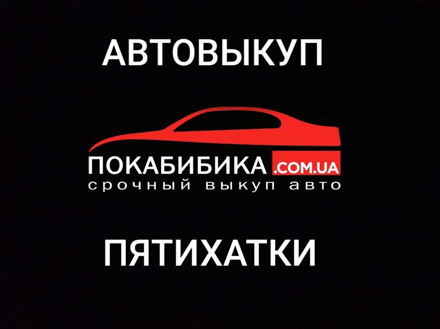 Выкуп авто Пятихатки