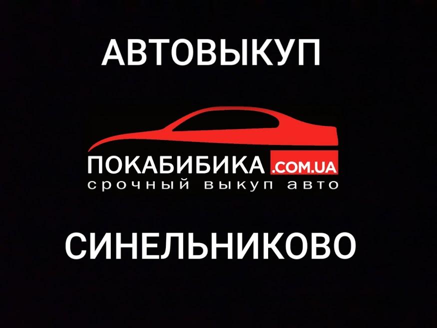 Выкуп авто Синельниково