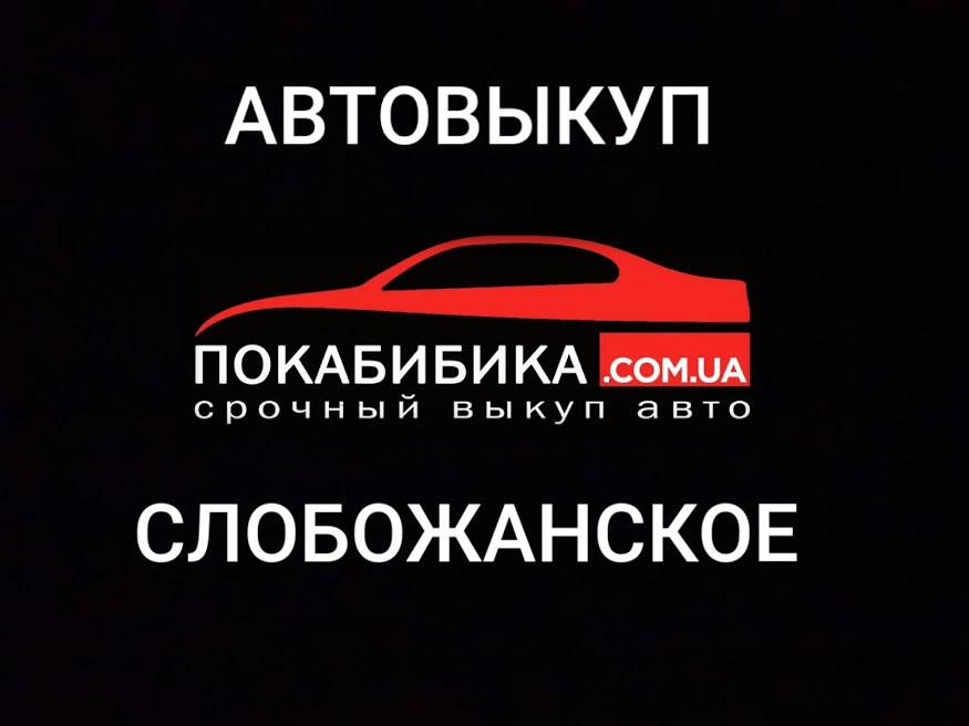 Выкуп авто Слобожанское (Юбилейное)