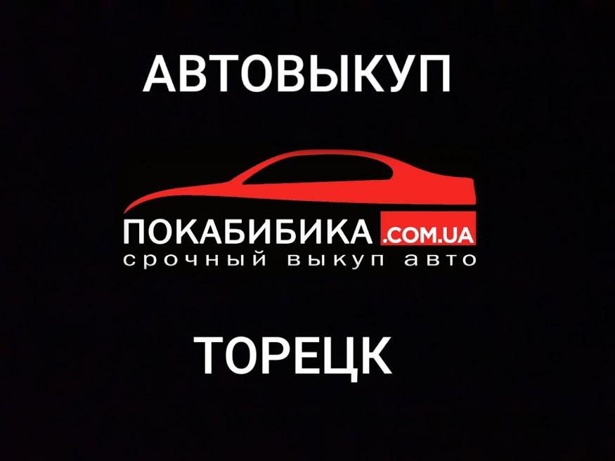 Автовыкуп Торецк (Дзержинск)