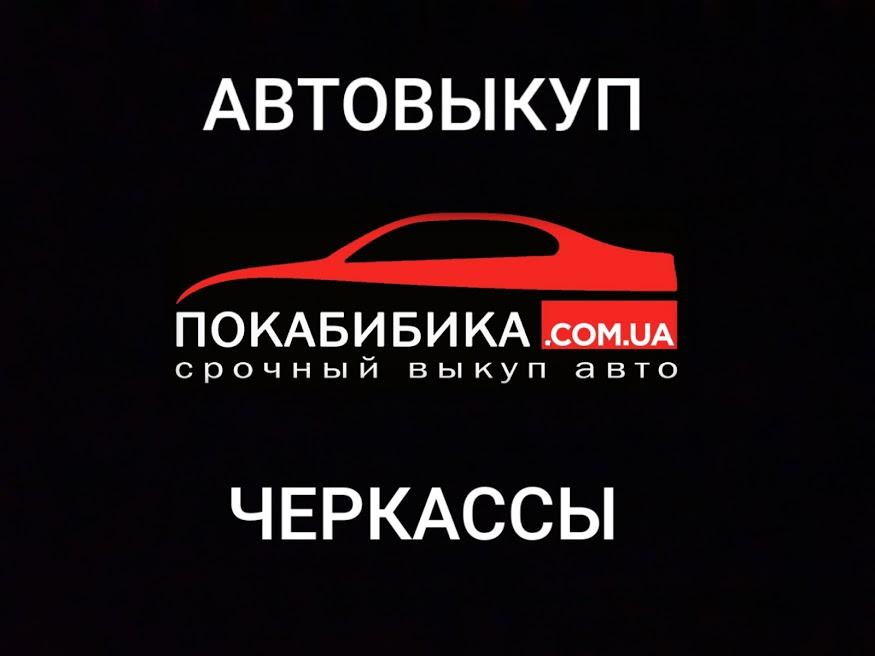 Выкуп авто Черкассы