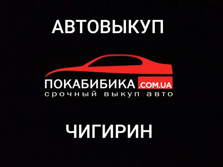 Выкуп авто Чигирин