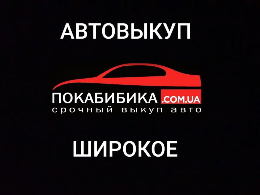 Выкуп авто Широкое