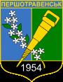 Автовыкуп Першотравенск герб