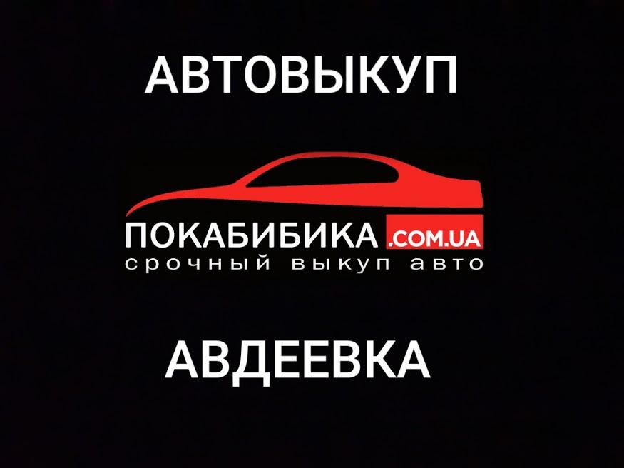 Автовыкуп Авдеевка