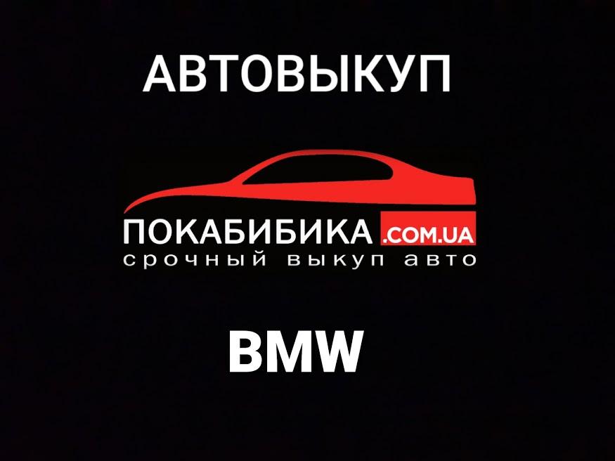 Автовыкуп БМВ