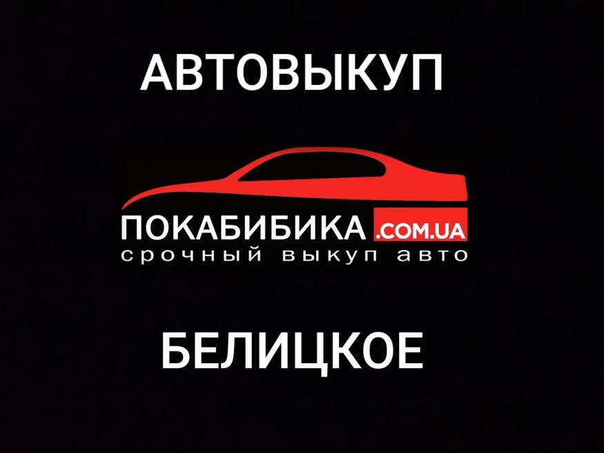 Автовыкуп Белицкое